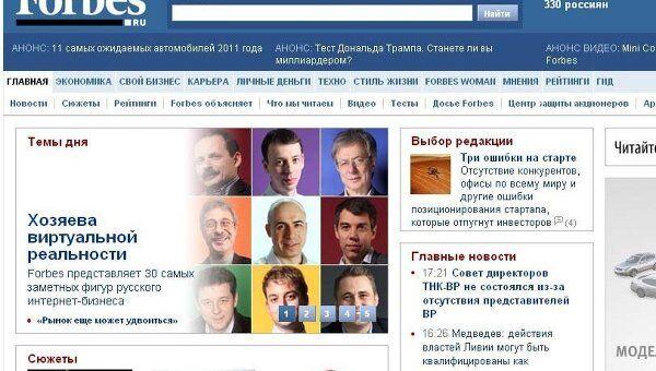 Дуров, Волож и Мильнер возглавили Топ-30 рунета по версии Forbes