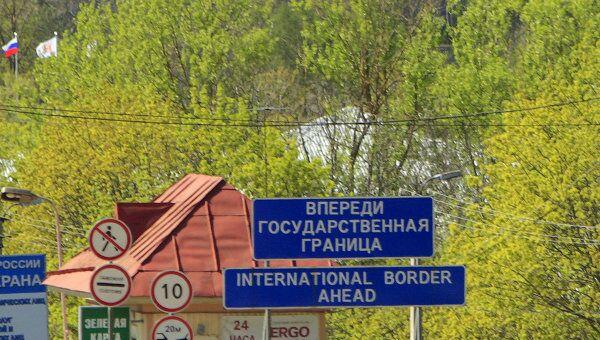 Государственная граница России с Эстонией. Архивное фото