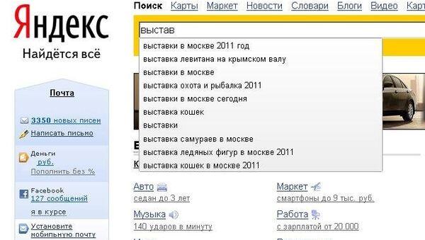 Яндекс запустил региональные подсказки при поиске в интернете