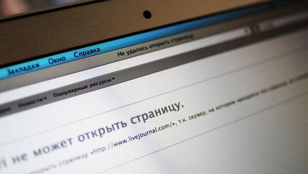 DDoS-атака на сервис LiveJournal