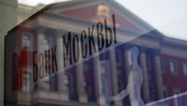 Два топ-менеджера Банка Москвы вошли в состав правления банка