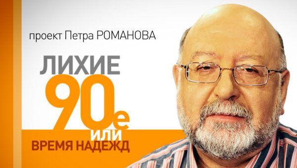 Лихие 90-е. Всероссийский референдум 1993 года