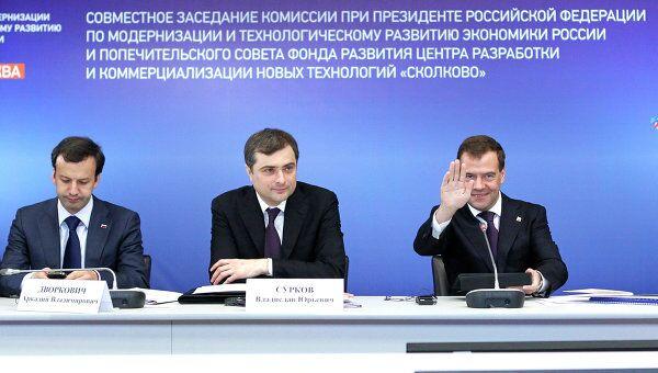 Президент РФ Д.Медведев провел заседание комиссии по модернизации экономики в Центре Digital October