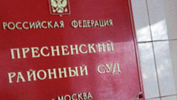 Пресненский районный суд г. Москвы