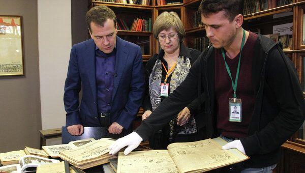 Президент РФ Д.Медведев осмотрел Российскую государственную библиотеку для молодежи