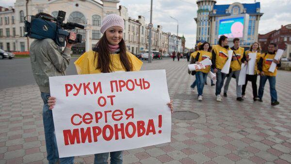 Двадцать справедливороссов Томска провели одиночные пикеты в защиту Миронова