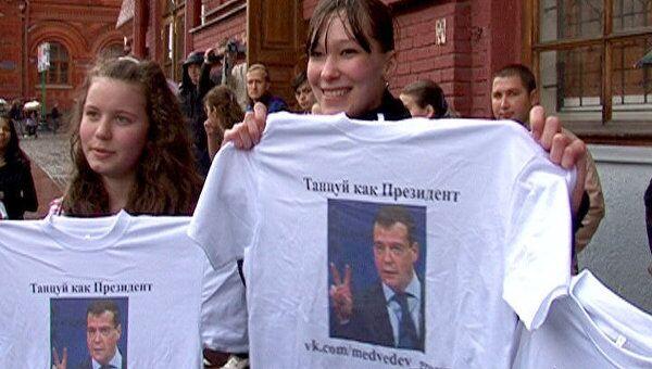 Флешмоб Танцуй как президент провели десятки молодых людей в Москве