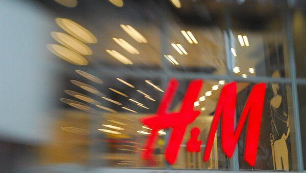 Магазин компании H&M. Архивное фото