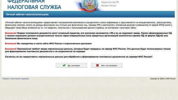 Личный кабинет налогоплательщика на сайте ФНС