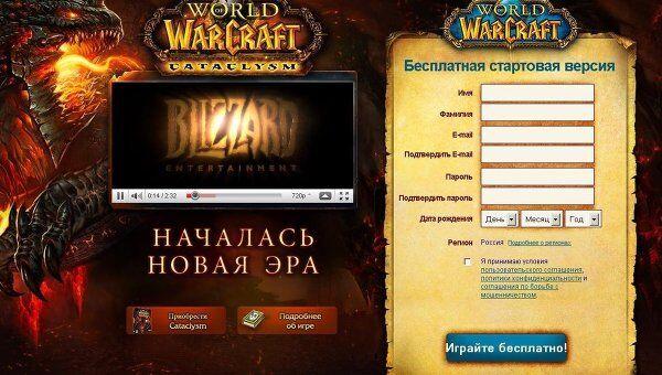Бесплатная версия World of Warcraft