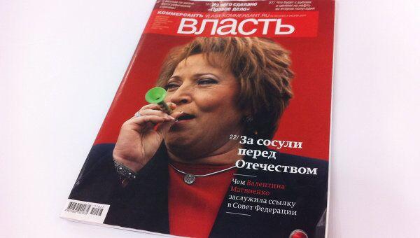 Номер журнала Власть
