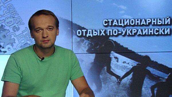 Стационарный отдых по-украински