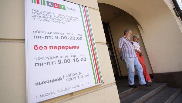 Жители столицы у входа в офис, где располагается ООО АМТ Банк