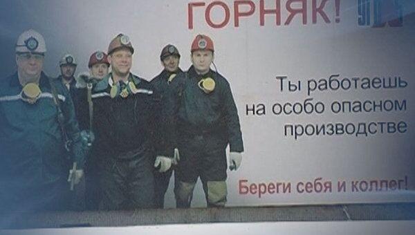 31 июля объявлен на Украине днем траура по погибшим шахтерам