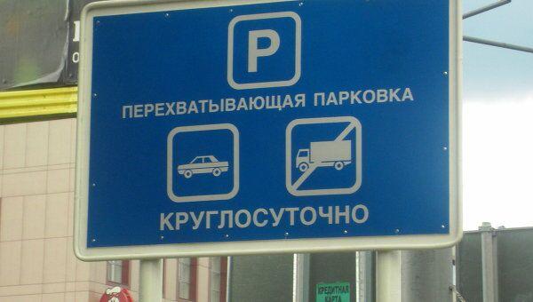 Перехватывающая парковка. Архив