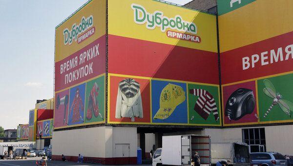 Торговый дом Дубровка в Москве