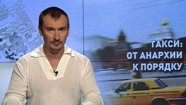 Такси: от анархии к порядку