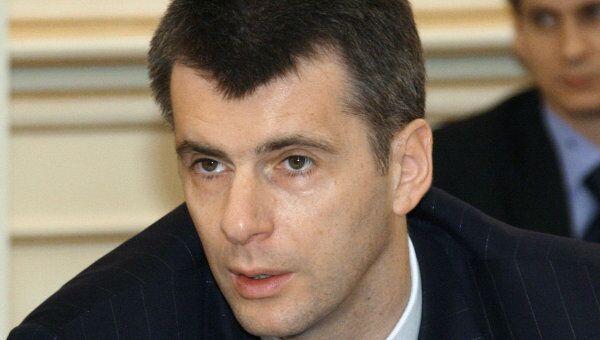 Президент ООО Группа ОНЭКСИМ Михаил Прохоров
