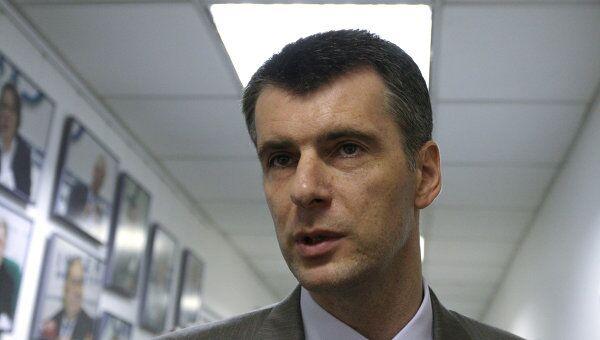 Лидер партии Правое дело Михаил Прохоров. Архив