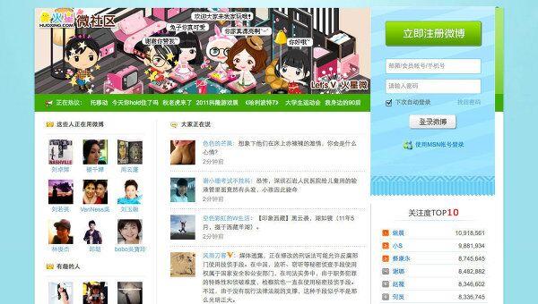 Китайский аналог Twitter – сервис микроблогов Sina Weibo. Архивное фото