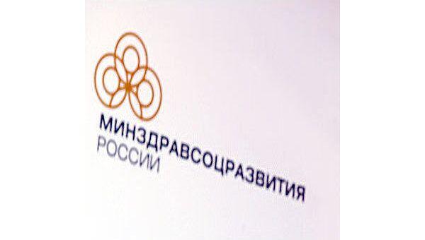 Минздравсоцразвития РФ. Архив
