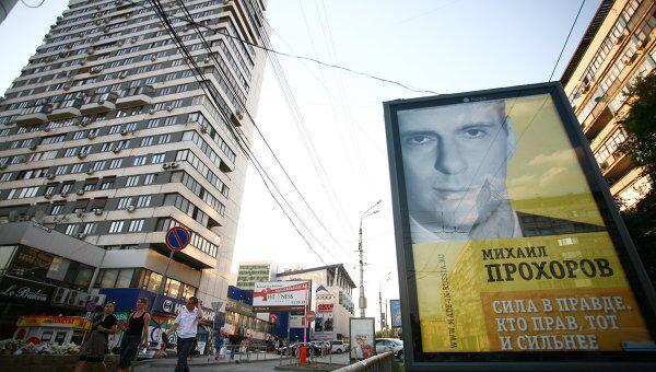 Предвыборная агитация Михаила Прохорова и партии Правое дело
