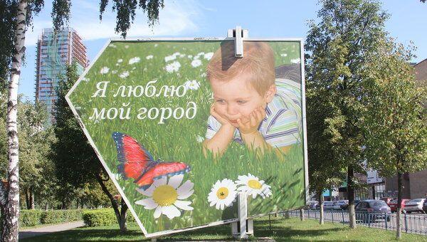 Социальная реклама в Королеве