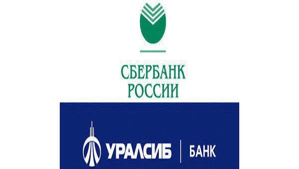 Сбербанк РФ и Банк УралСиб