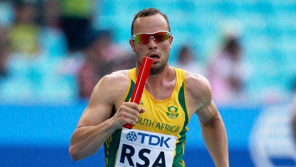 Южноафриканский спортсмен-ампутант Оскар Писториус. Архивное фото