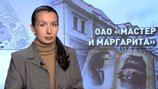 ОАО Мастер и Маргарита