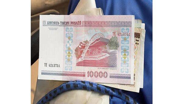 Белорусский рубль. Архив