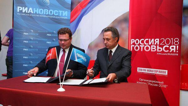 Николай Бирюков и Виталий Мутко