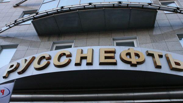 Русснефть обсудит допсоглашения к кредитным договорам со Сбербанком