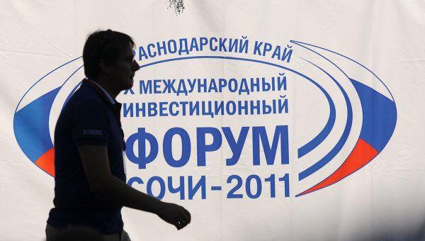 форум Сочи -2011