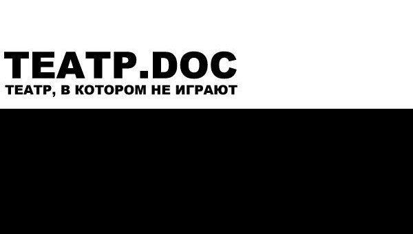 ТЕАТР.DOC. Архивное фото