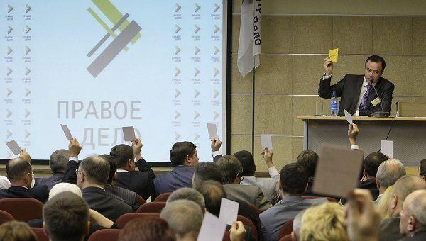 Дополнительная сессия съезда партии Правое дело