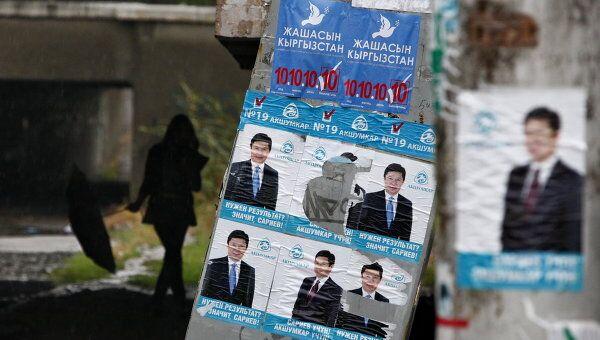 Предвыборная агитация накануне парламентских выборов в Киргизии