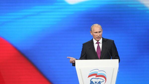 Премьер-министр РФ В.Путин выступил на XII Съезда Единой России
