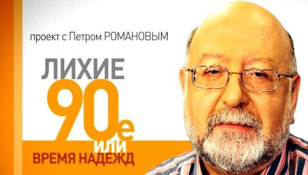 Лихие 1990-е. Октябрь 1993 года как плата за перспективы России?