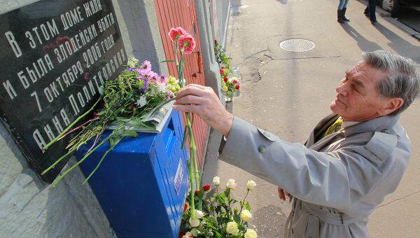 Цветы у дома Анны Политковской