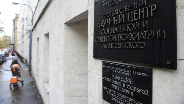 Работа ГНЦССП им. В.П. Сербского. Архивное фото