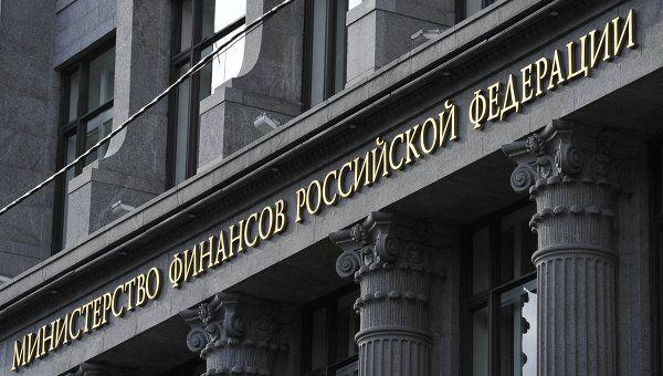 Здание Министерства Финансов России. Архивное фото