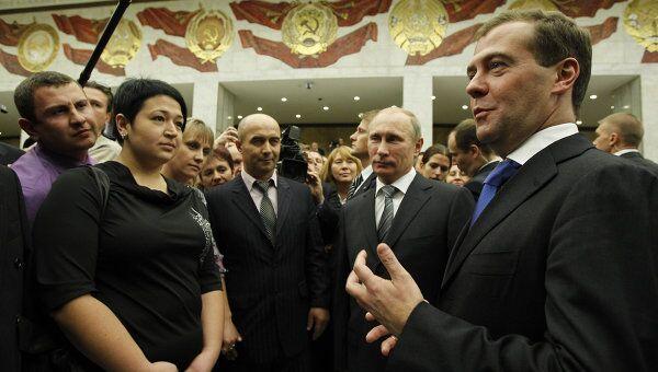 Президент Д.Медведев и премьер-министр РФ В.Путин посетили торжественное собрание аграриев