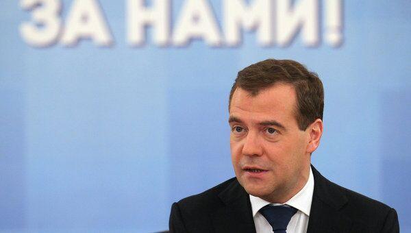 Д.Медведев провел заседание общественного комитета сторонников президента России