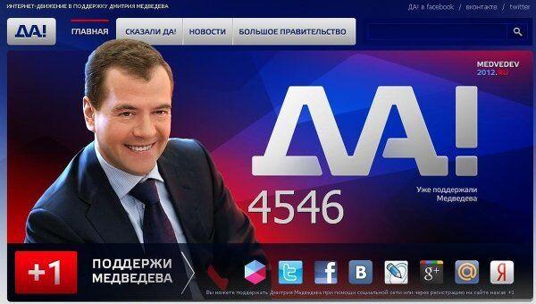 Открылся сайт интернет-движения в поддержку Медведева