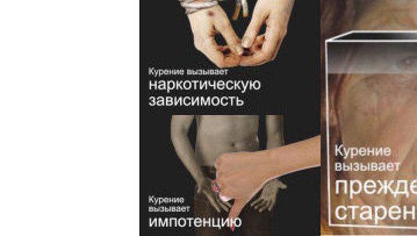 Графические изображения для упаковок табачных изделий. Фото с сайта Минздрава