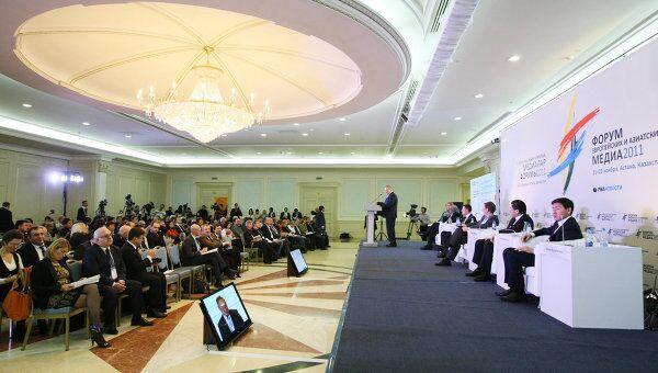 Ежегодный форум европейских и азиатских медиа