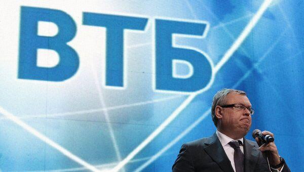 Председатель правления ОАО Банк ВТБ Андрей Костин