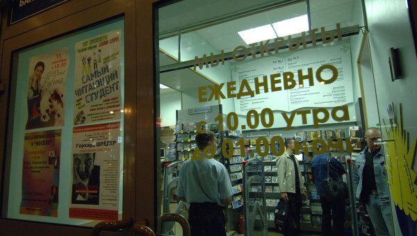 Книжный магазин Москва. Архив