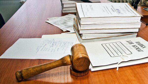 Суд. Архив